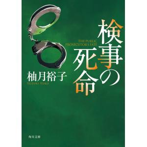 検事の死命 電子書籍版 / 著者:柚月裕子|ebookjapan
