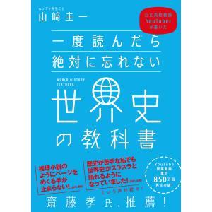一度読んだら絶対に忘れない世界史の教科書 電子書籍版 / 山崎圭一|ebookjapan