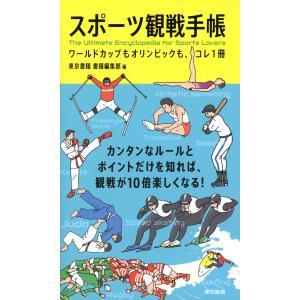 スポーツ観戦手帳 ワールドカップもオリンピックも、コレ1冊 電子書籍版 / 東京書籍編集部|ebookjapan