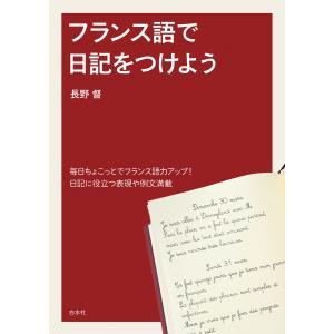 フランス語で日記をつけよう 電子書籍版 / 著:長野督