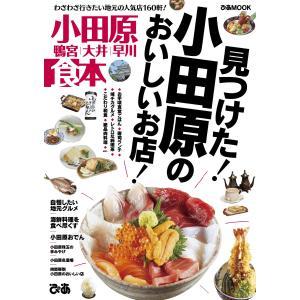 ぴあMOOK 小田原食本 電子書籍版 / ぴあMOOK編集部 ebookjapan