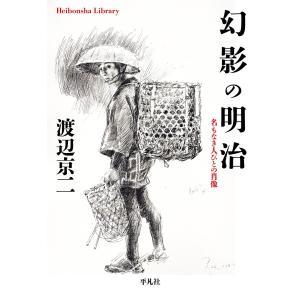 幻影の明治 名もなき人びとの肖像 電子書籍版 / 渡辺京二