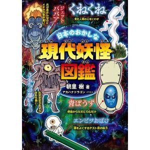 【初回50%OFFクーポン】日本のおかしな現代妖怪図鑑 電子書籍版 / 著:朝里樹|ebookjapan