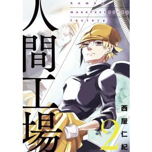 人間工場(2) 電子書籍版 / 西屋仁紀|ebookjapan