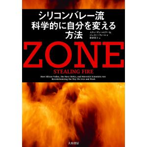 ZONE 電子書籍版 / スティーヴン・コトラー/ジェイミー・ウィール/野津智子|ebookjapan
