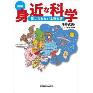 [図解]身近な科学 信じられない本当の話 電子書籍版 / 著者:涌井貞美 ebookjapan