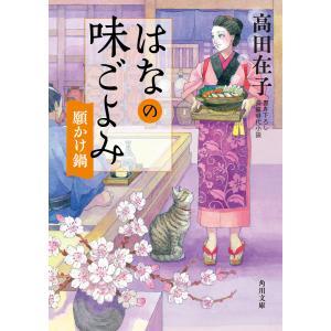 はなの味ごよみ 願かけ鍋 電子書籍版 / 著者:高田在子|ebookjapan