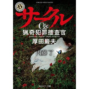 【初回50%OFFクーポン】サークル 猟奇犯罪捜査官・厚田巌夫 電子書籍版 / 著者:内藤了|ebookjapan