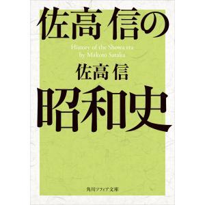 佐高信の昭和史 電子書籍版 / 著者:佐高信 ebookjapan
