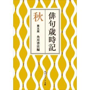 俳句歳時記 第五版 秋 電子書籍版 / 編:角川書店|ebookjapan