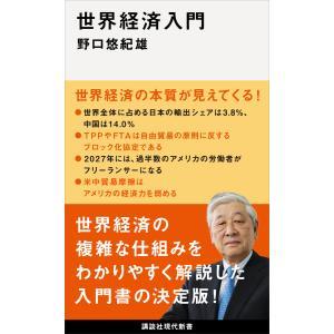 世界経済入門 電子書籍版 / 野口悠紀雄|ebookjapan