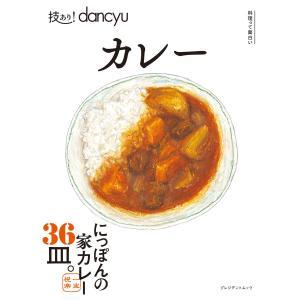 【初回50%OFFクーポン】技あり!dancyu カレー 電子書籍版 / プレジデント社|ebookjapan