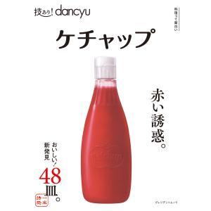 【初回50%OFFクーポン】技あり!dancyu ケチャップ 電子書籍版 / プレジデント社|ebookjapan