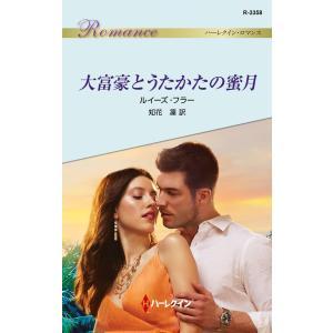 大富豪とうたかたの蜜月 電子書籍版 / ルイーズ・フラー 翻訳:知花凜 ebookjapan