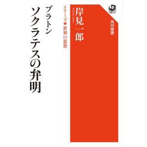プラトン ソクラテスの弁明 シリーズ世界の思想 電子書籍版 / 著者:岸見一郎 ebookjapan