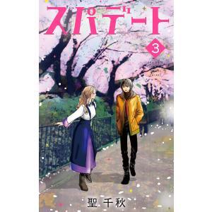 スパデート (3) 電子書籍版 / 聖千秋