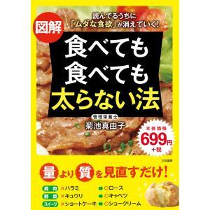 図解 食べても食べても太らない法 電子書籍版 / 菊池真由子|ebookjapan
