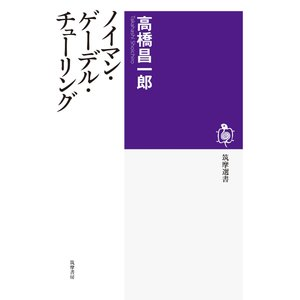 ノイマン・ゲーデル・チューリング 電子書籍版 / 高橋昌一郎