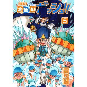 金色のガッシュ!! 完全版(5) 電子書籍版 / 著:雷句誠|ebookjapan