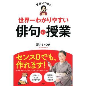 夏井いつきの世界一わかりやすい俳句の授業 電子書籍版 / 著:夏井いつき|ebookjapan