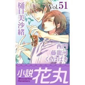 【初回50%OFFクーポン】小説花丸 Vol.51 電子書籍版 ebookjapan