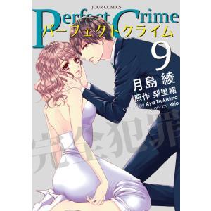 Perfect Crime (9) 電子書籍版 / 月島綾 原作:梨里緒|ebookjapan