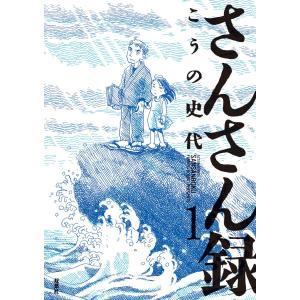 さんさん録 分冊版 (1) 電子書籍版 / こうの史代|ebookjapan