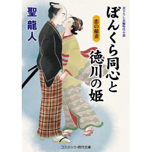 ぼんくら同心と徳川の姫 恋の稲妻 電子書籍版 / 聖 龍人|ebookjapan