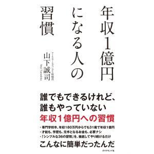 年収1億円になる人の習慣 電子書籍版 / 著:山下誠司