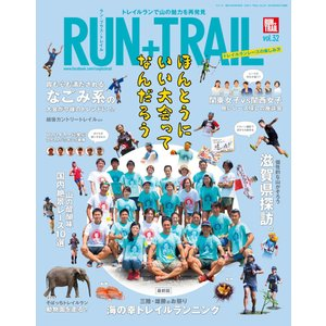 RUN + TRAIL Vol.32 電子書籍版 / RUN + TRAIL編集部