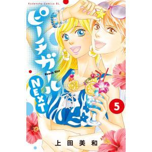 ピーチガールNEXT (5) 電子書籍版 / 上田美和 ebookjapan