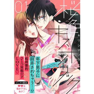【初回50%OFFクーポン】桜色キスホリック (1) 電子書籍版 / キリシマソウ|ebookjapan
