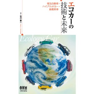 エコカーの技術と未来 -電気自動車・ハイブリッドカー・新燃料車- 電子書籍版 / 著:石川憲二