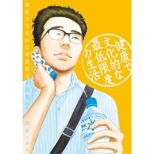 健康で文化的な最低限度の生活 (7) 電子書籍版 / 柏木ハルコ|ebookjapan