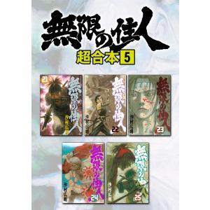 無限の住人 超合本版 (5) 電子書籍版 / 沙村広明|ebookjapan