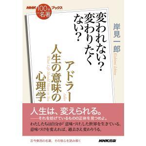 【初回50%OFFクーポン】NHK「100分de名著」ブックス アドラー 人生の意味の心理学 変われない? 変わりたくない? 電子書籍版 ebookjapan