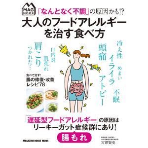 「なんとなく不調」の原因かも!? 大人のフードアレルギーを治す食べ方 電子書籍版 / 宮澤賢史 ebookjapan