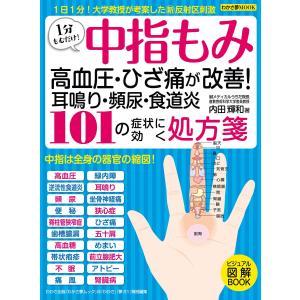 わかさ夢MOOK69 中指もみ101の症状に効く処方箋 電子書籍版 / わかさ・夢21編集部