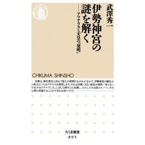 伊勢神宮の謎を解く ──アマテラスと天皇の「発明」 電子書籍版 / 武澤秀一|ebookjapan