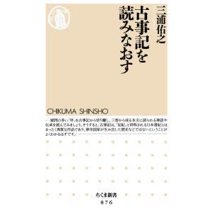 古事記を読みなおす 電子書籍版 / 三浦佑之|ebookjapan