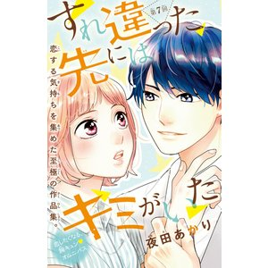 すれ違った先にはキミがいた(話売り) #7 電子書籍版 / 夜田あかり ebookjapan