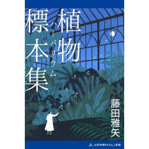 【初回50%OFFクーポン】植物標本集(ハーバリウム) 電子書籍版 / 著:藤田雅矢 ebookjapan