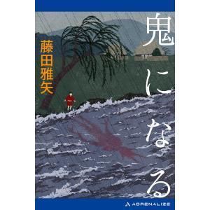 【初回50%OFFクーポン】鬼になる 電子書籍版 / 著:藤田雅矢 ebookjapan