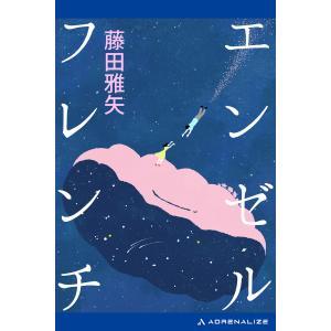 【初回50%OFFクーポン】エンゼルフレンチ 電子書籍版 / 著:藤田雅矢 ebookjapan
