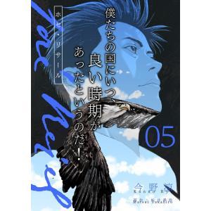 ホセ・リサール【分冊版】5話 電子書籍版 / 漫画:今野涼 原作:松井孝浩|ebookjapan