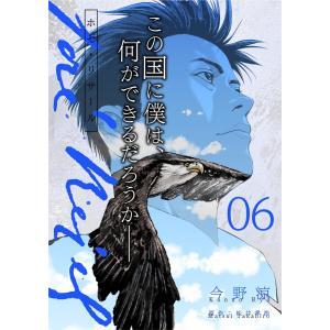 ホセ・リサール【分冊版】6話 電子書籍版 / 漫画:今野涼 原作:松井孝浩|ebookjapan
