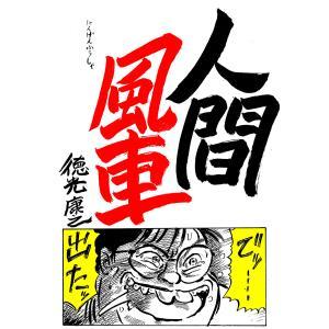 99円短編「人間風車」 電子書籍版 / 著:徳光康之|ebookjapan