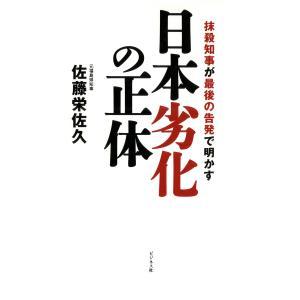 【初回50%OFFクーポン】日本劣化の正体 電子書籍版 / 著:佐藤栄佐久 ebookjapan