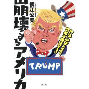 【初回50%OFFクーポン】崩壊するアメリカ 電子書籍版 / 著:横江公美|ebookjapan