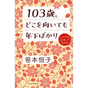 103歳。どこを向いても年下ばかり いつでもときめいて生きる 電子書籍版 / 著:笹本恒子